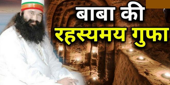 Ram Rahim secret Gufa
